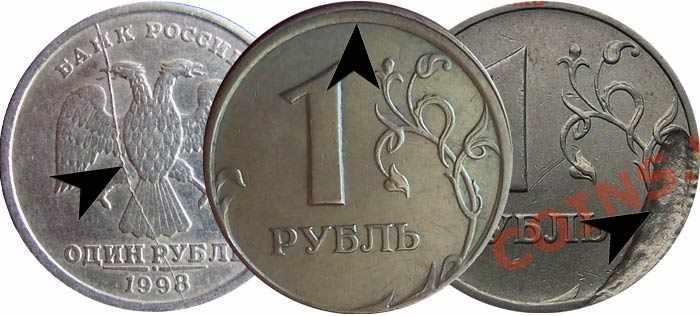 сколько стоит 1 рубль 1998 года с браком
