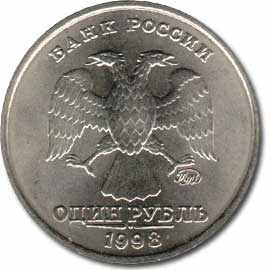 1 рубль ММД