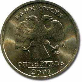 1 рубль Содружество независимых государств