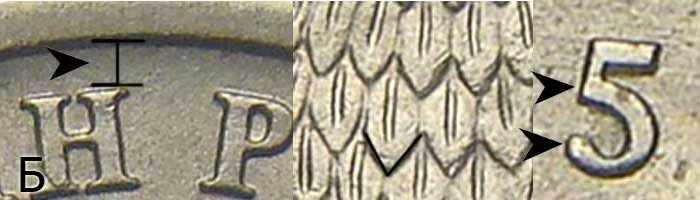 редкий вариант монеты 2005 года