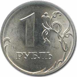 1 рубль СПМД