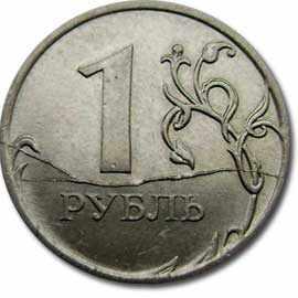 брак на монете 2011 года