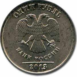 немагнитный рубль