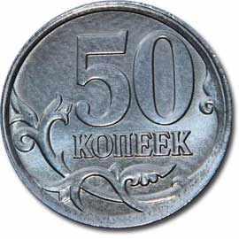 1 рубль с реверсом от 50 копеек