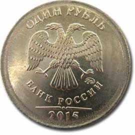 бракованный рубль