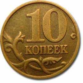 10 копеек М