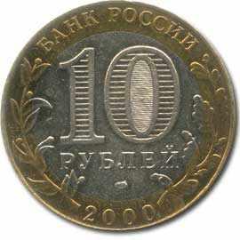 10 рублей СПМД