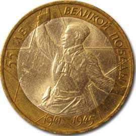 10 рублей ММД