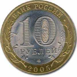 10 рублей Никто не забыт