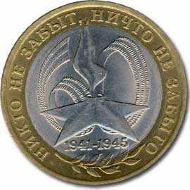 10 рублей Ничто не забыто
