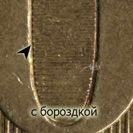 обычная монета 2010 года