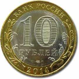 юбилейная монета 2014 года