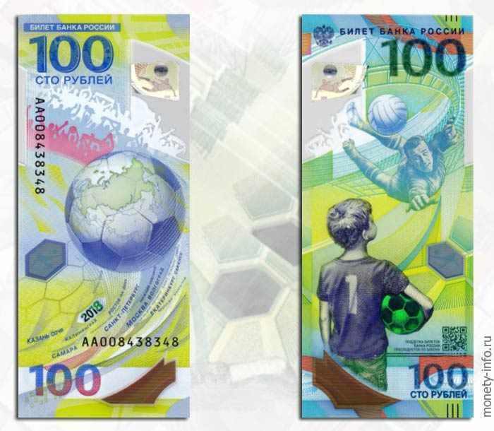 сколько стоят 100 рублей Чемпионат мира по футболу 2018 сегодня