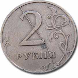 2 рубля 1997 года с браком