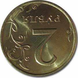 ценная 2 рубля с поворотом