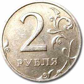 двухрублевая монета ММД