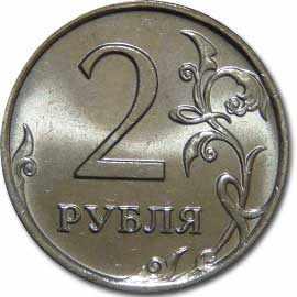 2 рубля ММД
