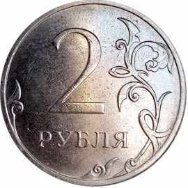 2 рубля 2021