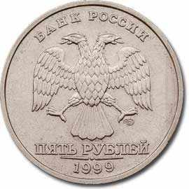 редкие 5 рублей