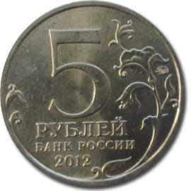 юбилейные 5 рублей