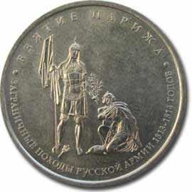 памятная монета 2012 года