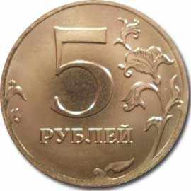 дензнак 2012 года Московский монетный двор