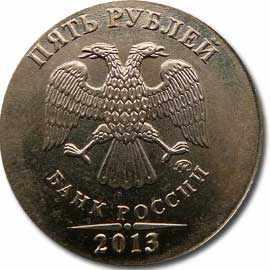 монета 2013 года с браком