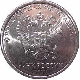 5 рублей регулярной чеканки ММД