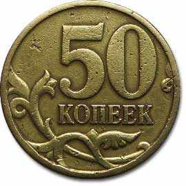 50 копеек СП