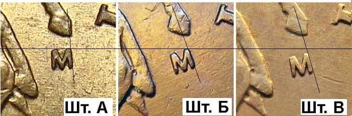 разновидности полтинника М 2002 года
