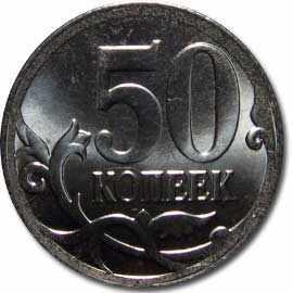 с одной стороны рубль с другой 50 копеек
