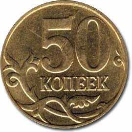 50 копеек М