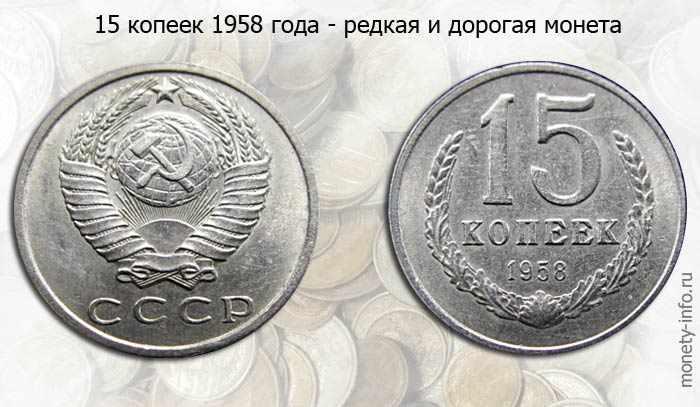 самые дорогие 15 копеек СССР