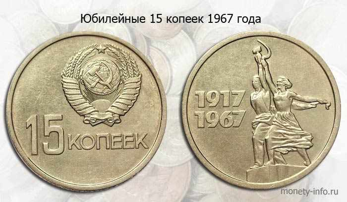 советские юбилейные 15 коп 1967 года