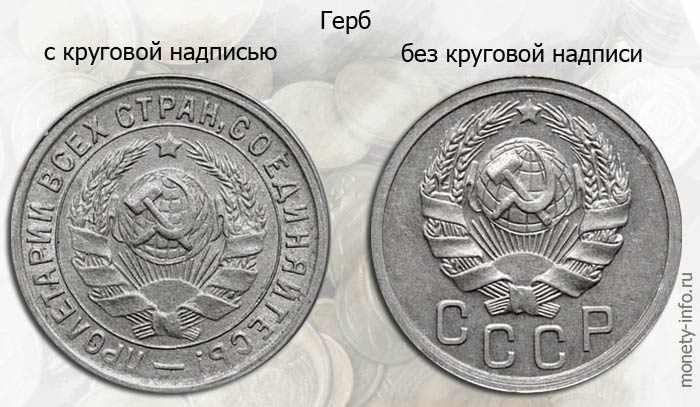 какие варианты советской монеты ценятся