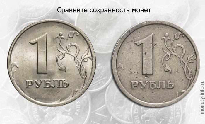 стоимость монет и их сохранность