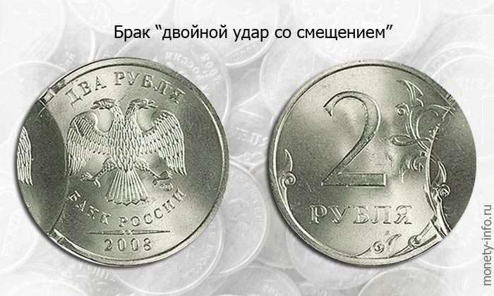 2 рубля с браком двойной удар