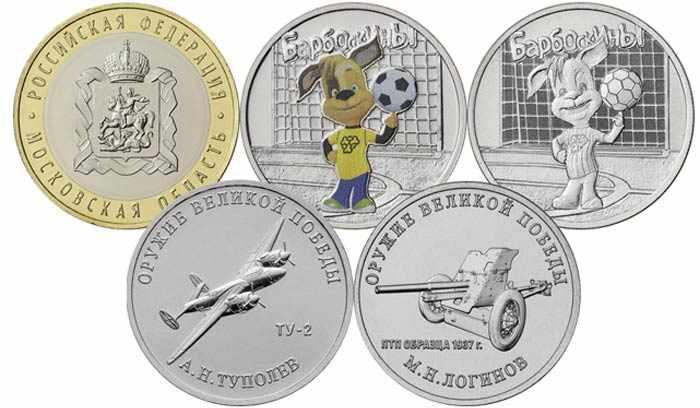 юбилейные монеты, вышедшие в 2020 году