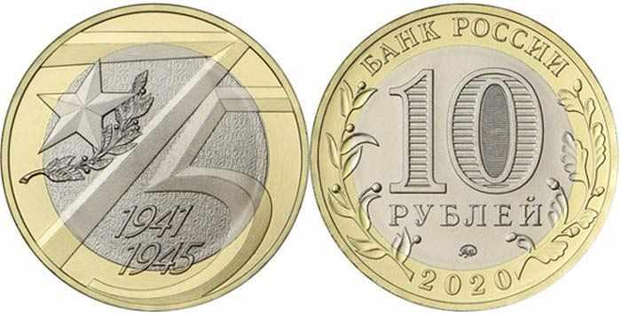 юбилейные 10 рублей 75 летие Победы