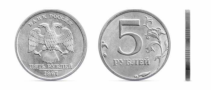 5 рублей образца 1997 года