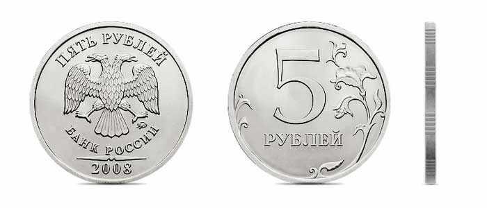 5 рублей образца 2002 года