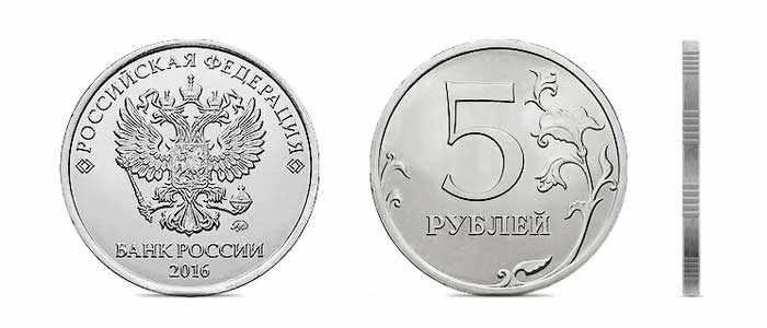 5 рублей образца 2016 года
