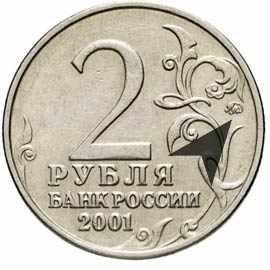 аверс 2 рубля 2001 года