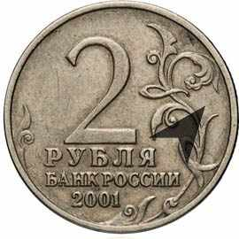 аверс юбилейной монеты 2 рубля