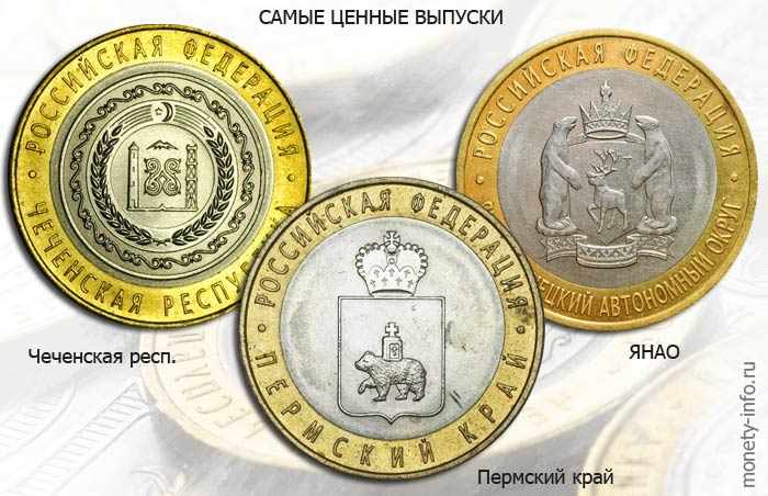 ЧЯП - самые ценные юбилейные 10-рублевые выпуски