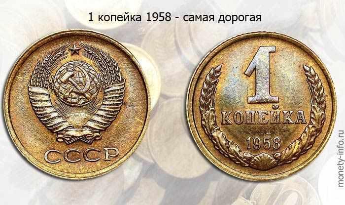1 копейка СССР стоимость по годам