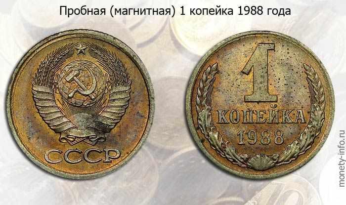 пробная магнитная 1 копейка СССР, которая дорого ценится