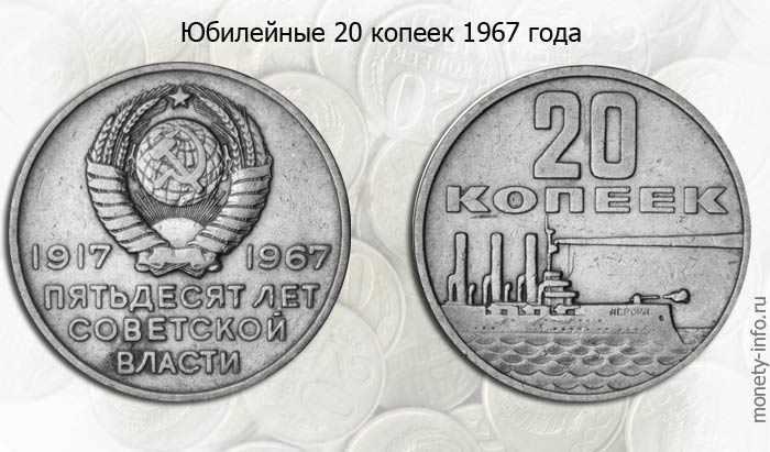 самые дорогие 20 копеек СССР