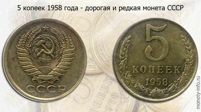 самые дорогие 5 копеек СССР