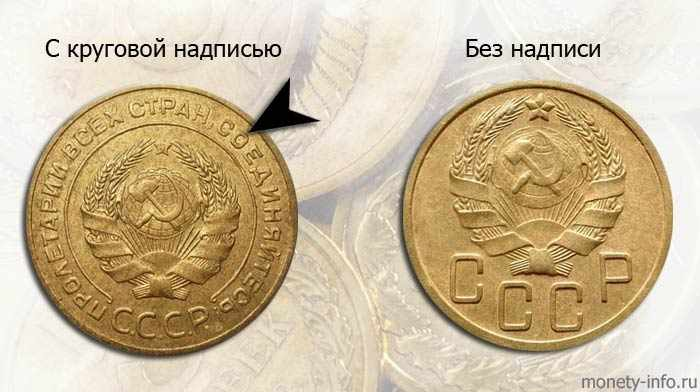 монета с круговой надписью